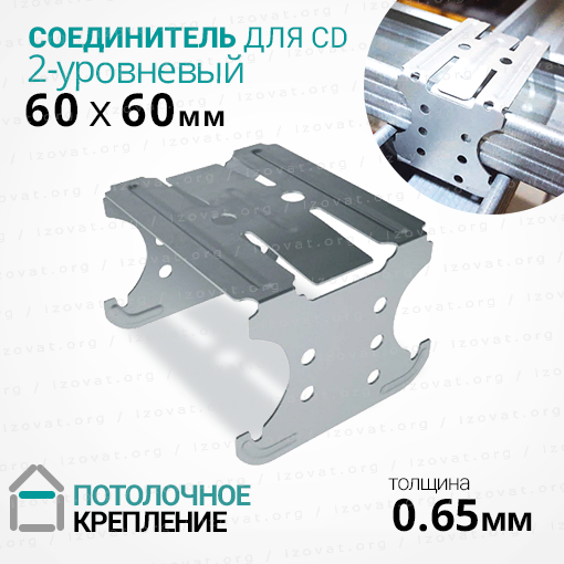 Соединитель крестовой двухуровневый для CD-60 (60х60мм) Толщина металла - 0,65 мм