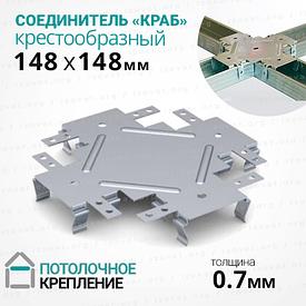 """Соединитель крестообразный """"Краб"""" (148х148мм) Толщина металла - 0,7 мм"""