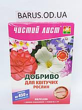 Удобрение для цветущих растений Чистый Лист 300 грамм