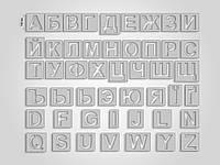 Комплект из 4 букв алфавита (высота 195 мм Oracal)