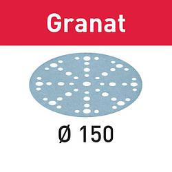 Шлифовальные круги Granat Ø 150 мм