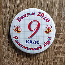 Значки для выпускников школы, 9-го класса или годовщину выпуска