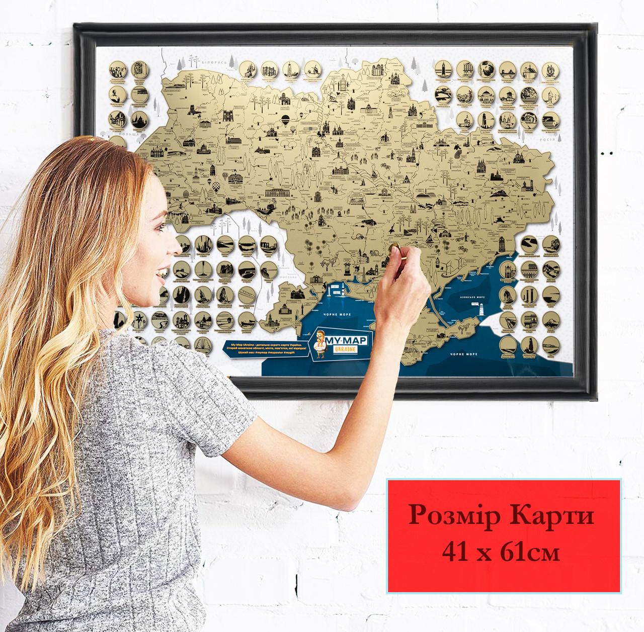 Самая подробная скретч карта Украины My Map Ukraine edition на украинском языке - фото 3