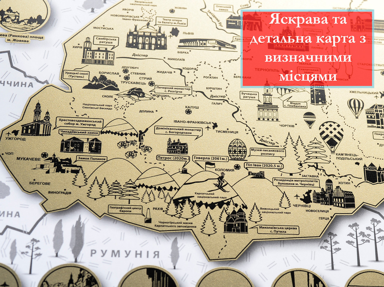 Самая подробная скретч карта Украины My Map Ukraine edition на украинском языке - фото 5