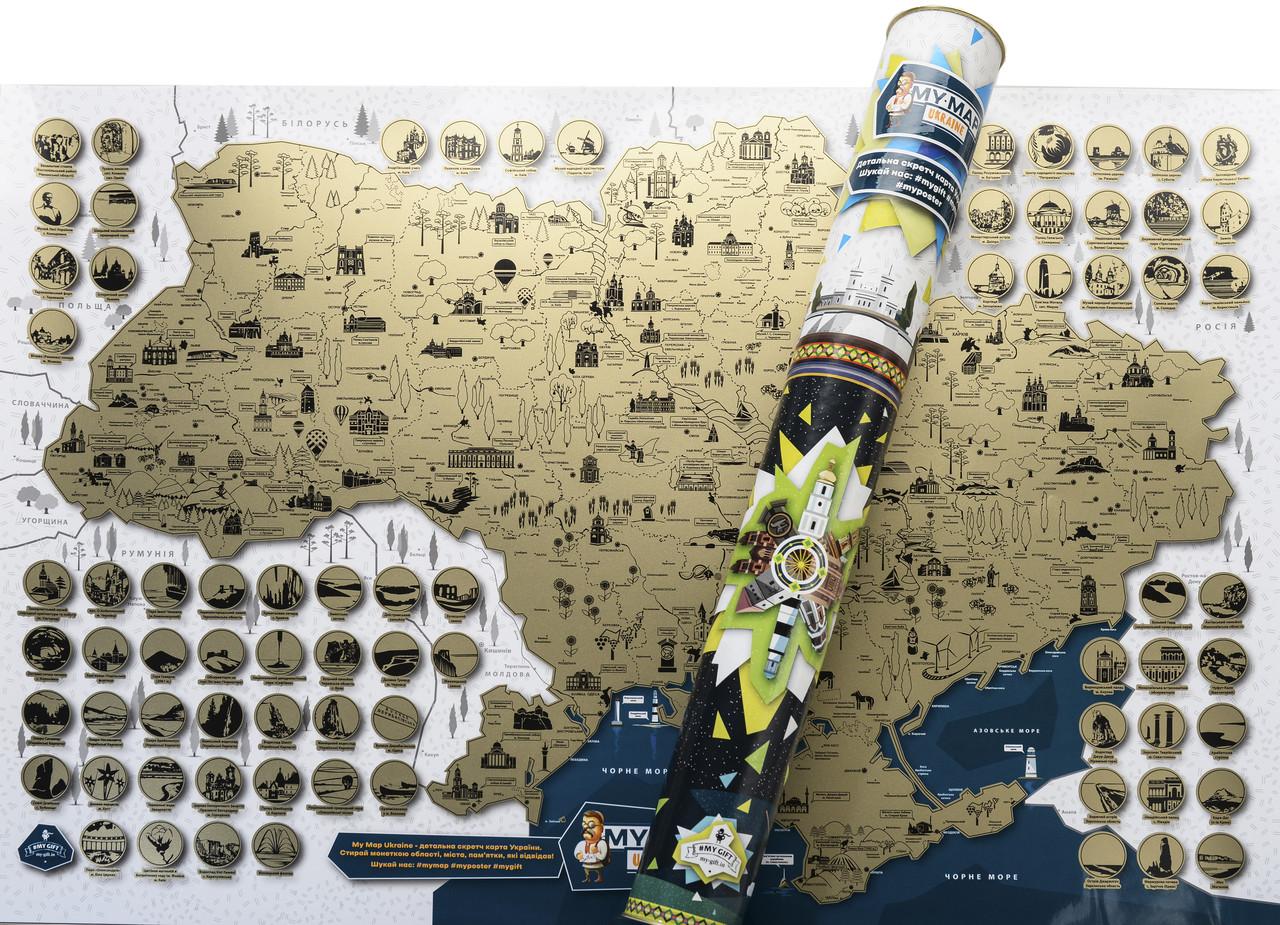 Самая подробная скретч карта Украины My Map Ukraine edition на украинском языке - фото 1