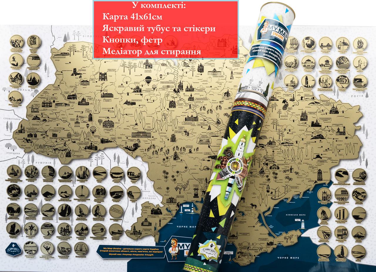 Самая подробная скретч карта Украины My Map Ukraine edition на украинском языке - фото 9
