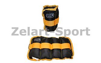 Утяжелители-манжеты для рук и ног Zelart UR ZA-2072-15 (2 x 0,75 кг)