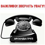Увага! Зміна основних номерів стаціонарних телефонів.