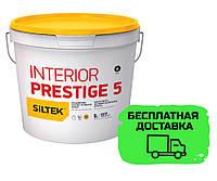 Бархатно-матовая краска для сухих и влажных помещений Siltek Interior Prestige 5,база А 4,5 л