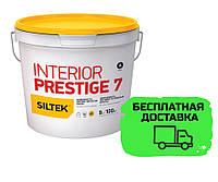 Бархатно-матовая краска для сухих и влажных помещений Siltek Interior Prestige 7, база С 9 л