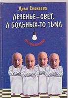 Диля Еникеева Леченье-свет, а больных-то тьма