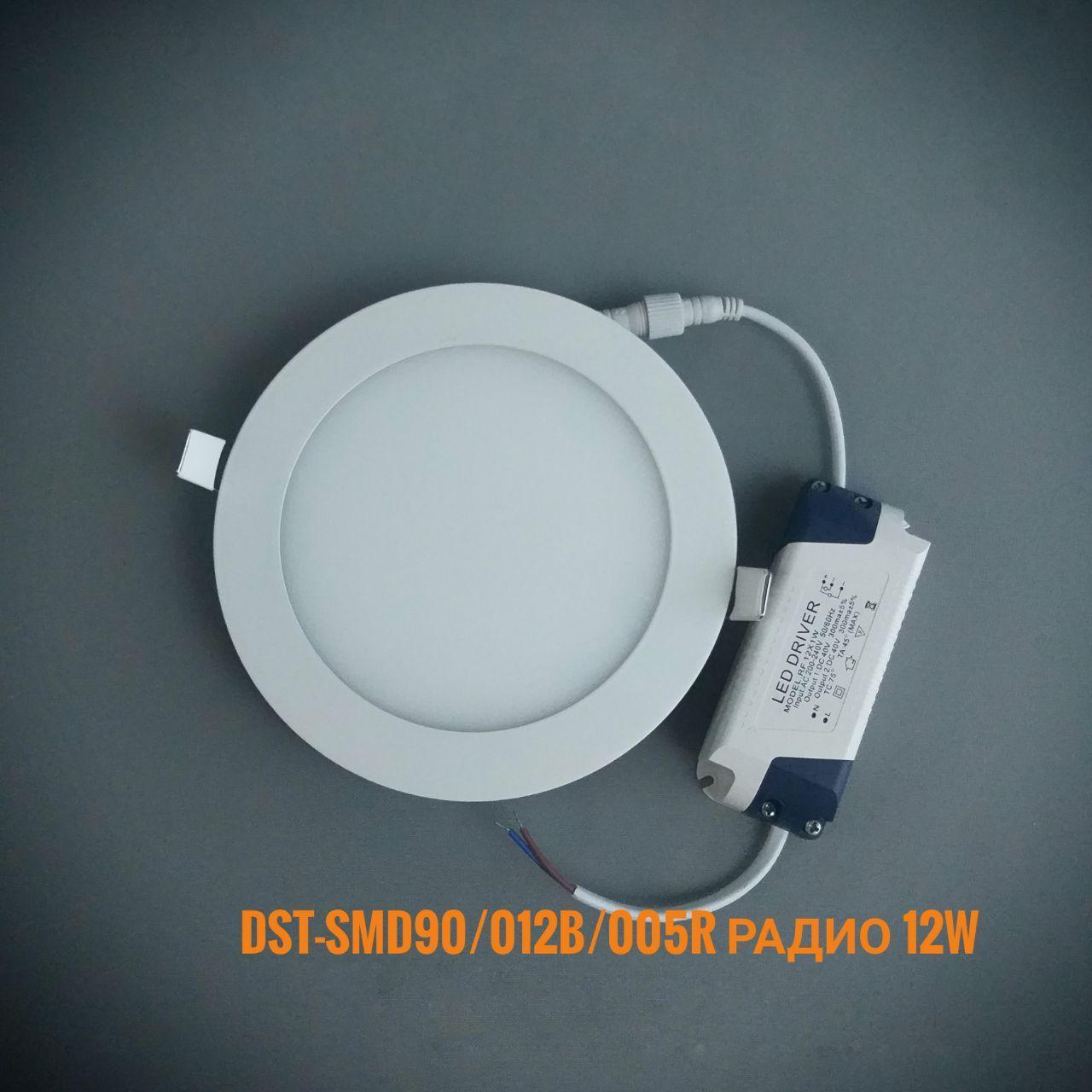 Светодиодная панель круг врезной DST-SMD90/012В/005R WW/NW/CW 12W(радио)