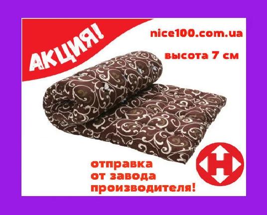 Матрас ватный стандарт 70х190 одинарный в кровать. Ватный матрас высота 7 см от завода производителя.
