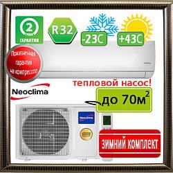 Neoclima NS/NU-24EUMIw3 до 70 кв.м. кондиционер Neoclima серии U-Mate inverter до -23С, подогрев компрессора
