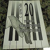 20 уроков клавиатурной хореографии