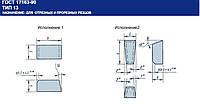 Пластина твердосплавная напайная 13351 Т30К4 (13171 Т30К4)