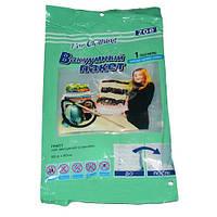 Вакуумный пакет для одежды 50*60см 26092