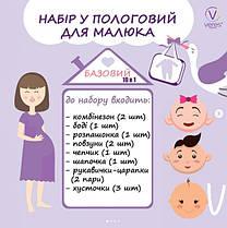 Набор одежды младенцу в роддом UNI 10в1 Базовый