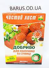 Удобрение для клубники и земляники Чистый Лист 300 грамм