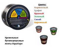 Лента AquaTape 150мм*10м/рулон герметизирующая бутилкаучуковая
