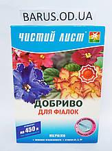 Удобрение для Фиалок Чистый Лист 300 грамм