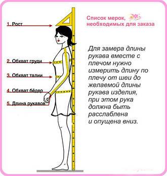 Как правильно измерять свои параметры для заказа пошива шубы