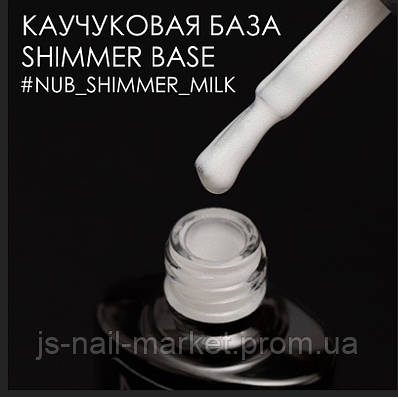 Каучукова основа під гель-лак з шиммером Milk Shimmer Base Coat NUB 8ml