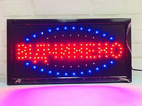 """Светодиодная рекламная  вывеска """"Відчинено"""" 55 х33 см., вывеска светодиодная led АКЦИЯ, фото 3"""