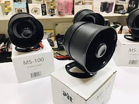 Автомобильная Сирена 6-тональная 20 Вт MS-100 для сигнализации, фото 2
