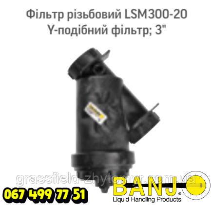 Фільтр різьбовий LSM300-20 Оригінал POLYWEST HANDLER IV