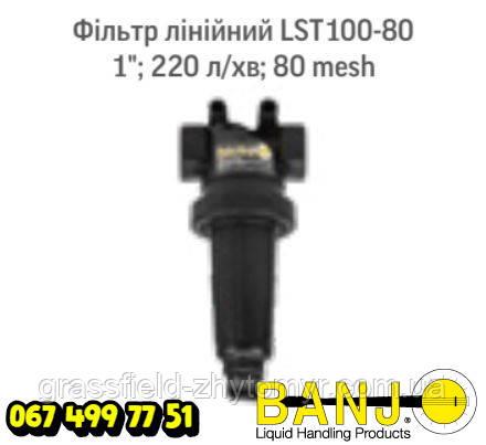 Фільтр лінійний LST100-80 Оригінал POLYWEST HANDLER IV