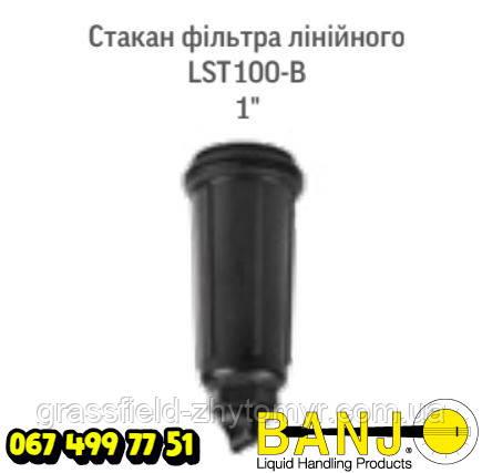 Стакан фільтра лінійного LST100-B Оригінал POLYWEST HANDLER IV