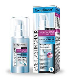 Сыворотка - фрост для роста, увлажнения и восстановления волос EverlastingHair Compliment 60 мл.