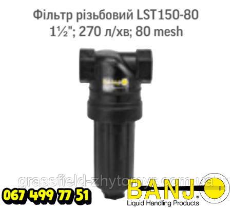 Фільтр різьбовий LST150-80 Оригінал POLYWEST HANDLER IV