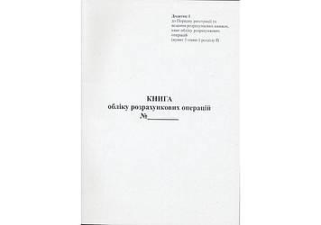 Книга обліку розрахункових операцій додаток №1, 80 аркушів, офсет вертикальна (2018) код для н/н