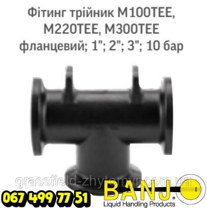 Фітинг трійник M300TEE Оригінал POLYWEST HANDLER IV