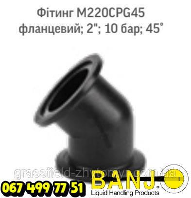 Фітинг фланцевий M220CPG45 Оригінал POLYWEST HANDLER IV