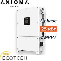 Мережевий інвертор AXIOMA AXGRID 25/34 (3 фази, 25 кВт, 2 МРРТ)
