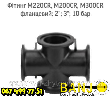 Фітинг фланцевий M200CR Оригінал POLYWEST HANDLER IV
