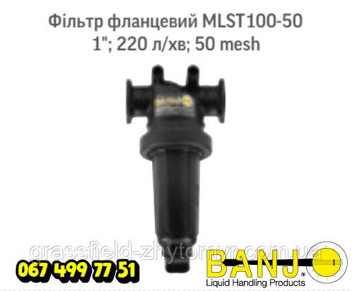 Фільтр фланцевий MLST100-50 Оригінал POLYWEST HANDLER IV