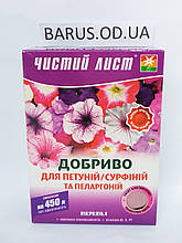 Удобрение для петуний, сурфиний и пеларгоний Чистый Лист 300 грамм