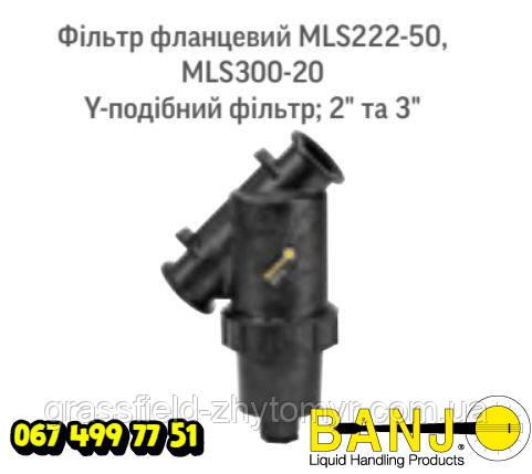 Фільтр фланцевий MLST300-20 Оригінал POLYWEST HANDLER IV