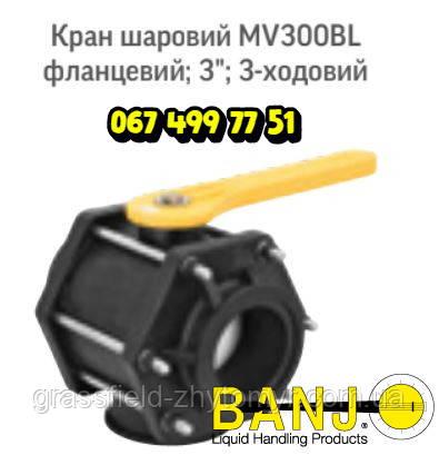 """Кран шаровий фланцевий 3"""" 3-х ходовий MV300BL Оригінал POLYWEST HANDLER IV"""