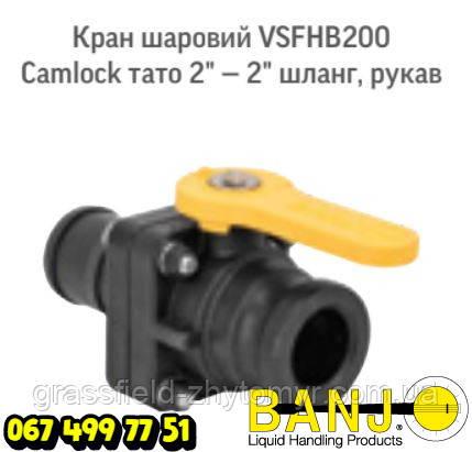 """Кран шаровий VSFHB200 Camlock тато 2""""- 2"""" шланг, рукав Оригінал POLYWEST HANDLER IV"""