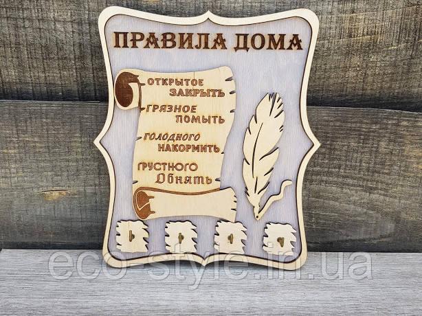 Ключница деревянная декоративная
