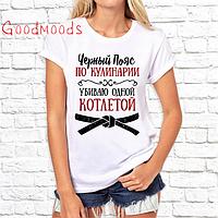 """Подарок БАБУШКЕ футболка с принтом """"Черный пояс по кулинарии. Убиваю одной котлетой"""""""
