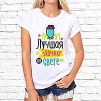 """Оригинальный подарок дочке футболка с принтом """"Лучшая дочка на свете"""""""
