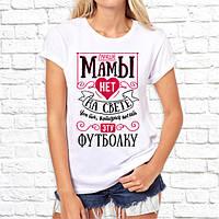 """Подарок маме прикольный футболка с принтом """"Лучше мамы нет на свете"""""""