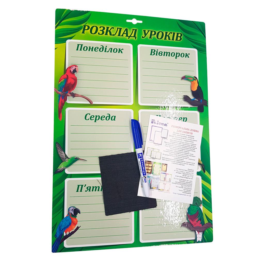 """Доска для надписей """"Расписание уроков"""", картонная, сухостираемая, А3"""