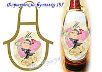 Фартушок на пляшку ФГ-195